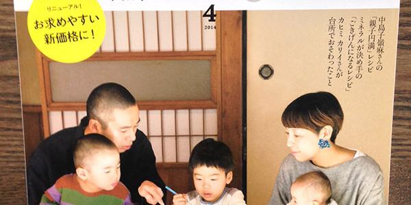 月刊クーヨン4月号にインタビュー記事が掲載されました