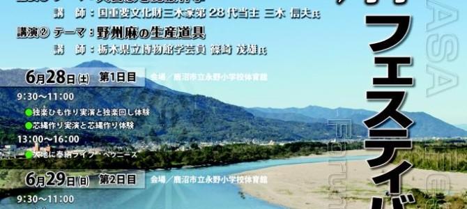 6/28(土)〜6/29(日) 日本麻フェスティバルin栃木に出店します