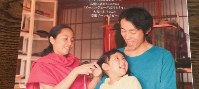 月刊クーヨン7月号にインタビュー記事が掲載されました