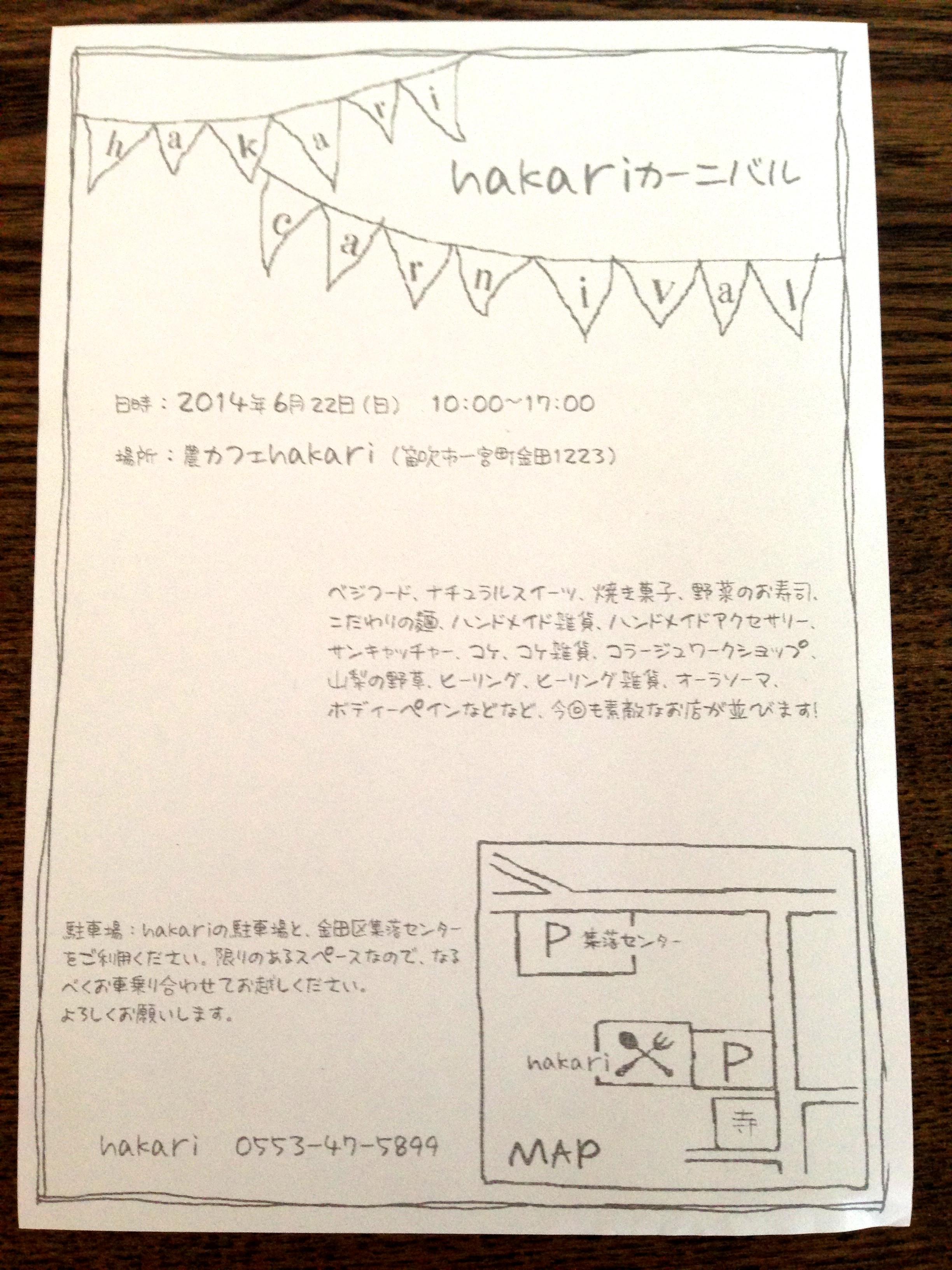 hakari_carnival_201406
