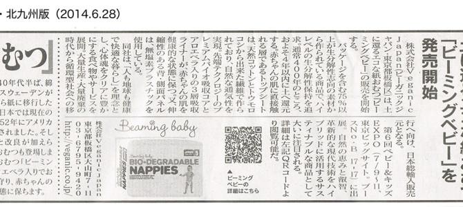 西日本新聞 ことばのルーツでビーミングベビーが紹介されました