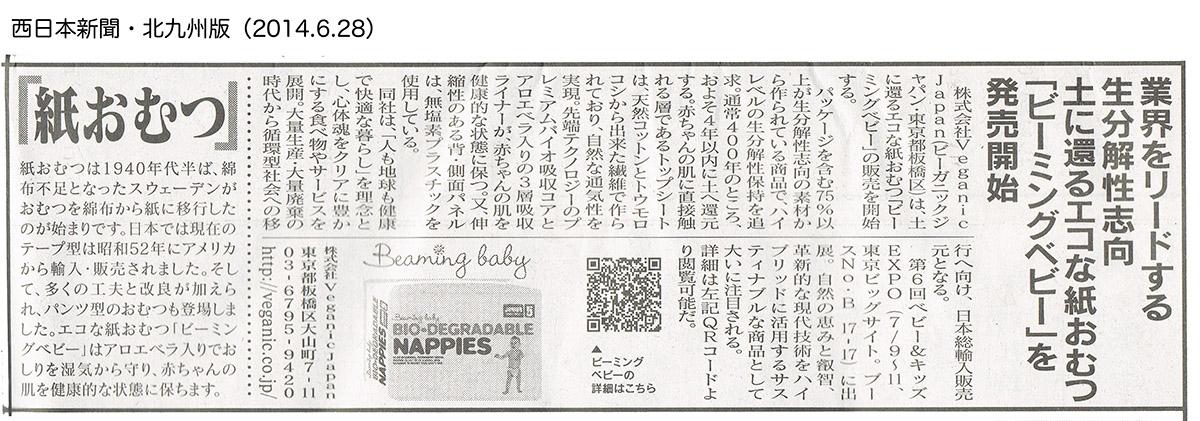 西日本新聞20140628_1200