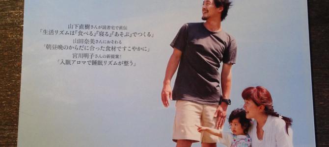 月刊クーヨン9月号にインタビュー記事が掲載されました