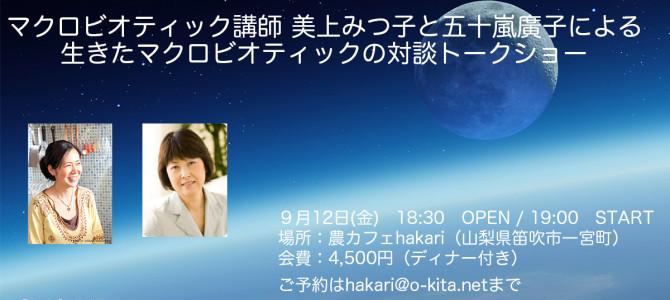 9月12日 マクロビオティック講師による対談イベント(ディナー付き!)