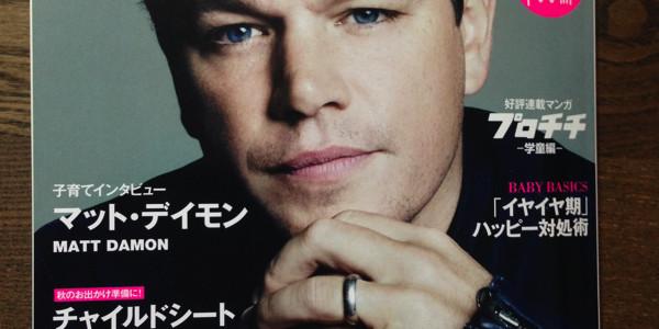FQ JAPANにビーミングベビーが紹介されました