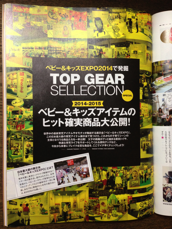 FQJAPAN201409_top-gear-sellection