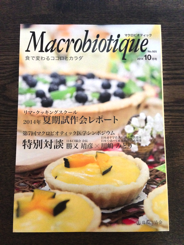 ci_macrobiotique_201410_1s