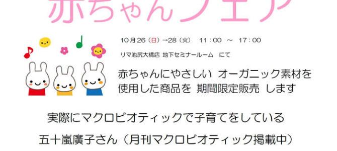 10/26〜28 赤ちゃんフェア@リマ池尻大橋店に出店します。子育てのお話会もあり!