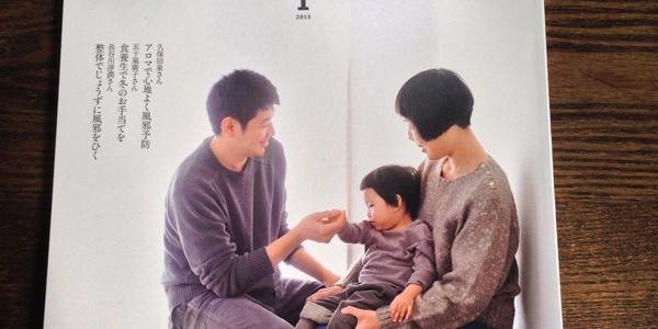 月刊クーヨン1月号にインタビュー記事が掲載されました
