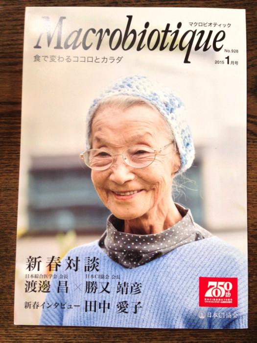 月刊マクロビオティック1月号に記事が掲載されました