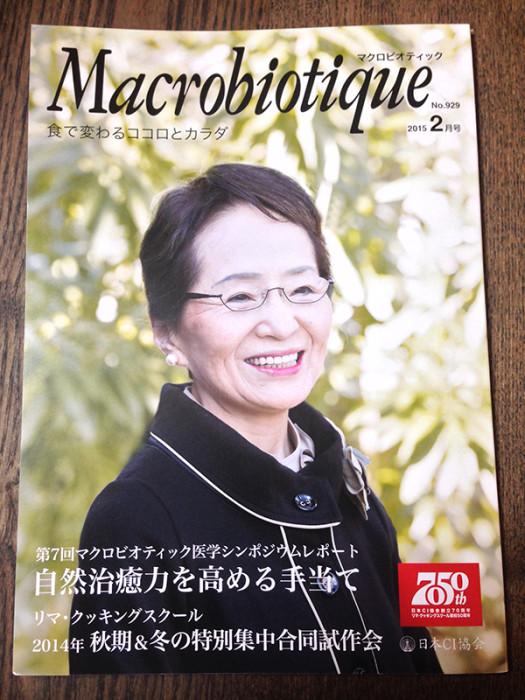 月刊マクロビオティック2月号に記事が掲載されました