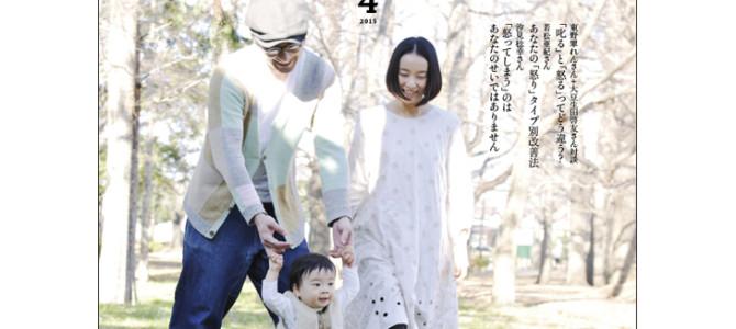 月刊クーヨン4月号に記事が掲載されました