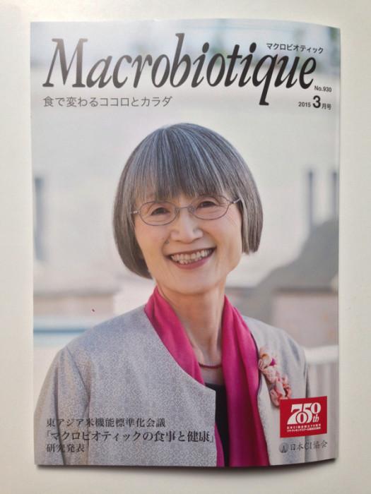 月刊マクロビオティック3月号に記事が掲載されました