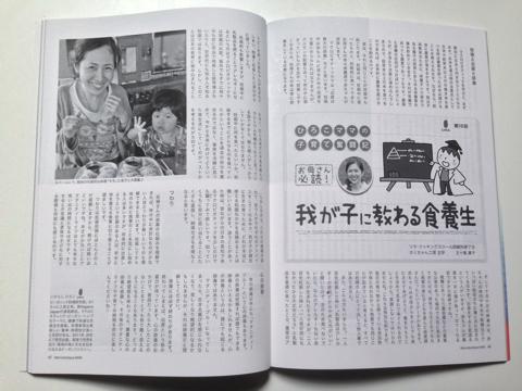 月刊マクロビオティック2015年3月号-我が子に教わる食養生